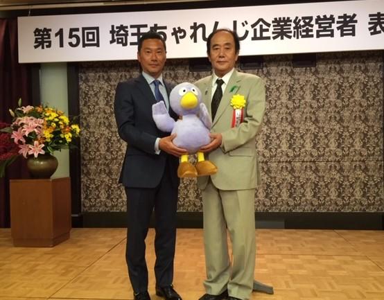 埼玉ちゃれんじ企業経営者 埼玉県知事賞を受賞しました